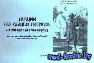 Лекции по общей гигиене (в схемах и таблицах) - Макшанова Е.И., Сивакова С. ...