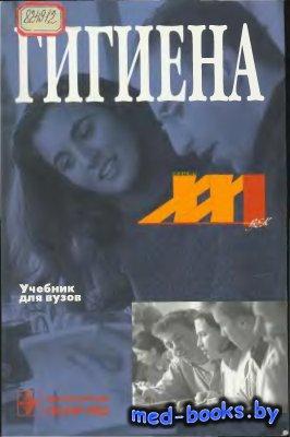 Гигиена - Румянцев Г.И. - 2001 год - 472 с.