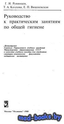 Руководство к практическим занятиям по общей гигиене - Румянцев Г.И., Козло ...