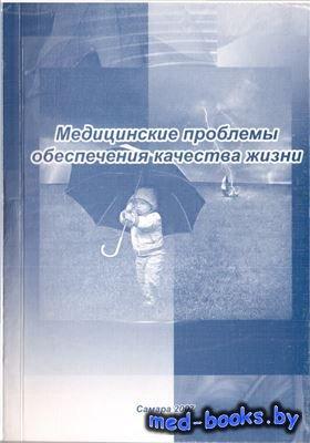 Медицинские проблемы обеспечения качества жизни - Самыкина Л.Н., Федосейкин ...