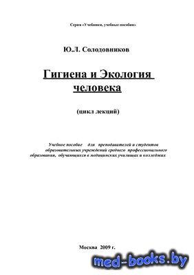 Гигиена и Экология человека. Цикл лекций - Солодовников Ю.Л. - 2009 год - 1 ...