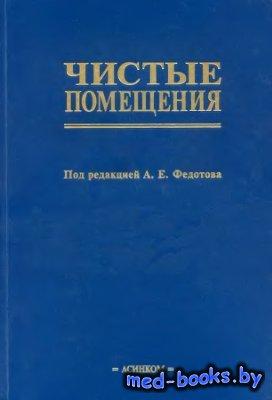 Чистые помещения. Проблемы, теория, практика - Федотов А.Е. - 2003 год - 57 ...