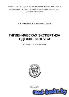 Гигиеническая экспертиза одежды и обуви: методические рекомендации - Филоню ...