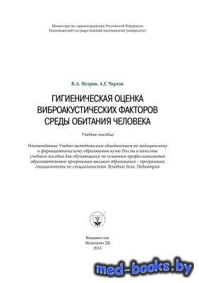Гигиеническая оценка виброакустических факторов среды обитания человека - Ч ...
