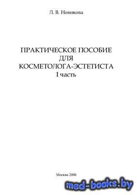 Практическое пособие для косметолога-эстетиста. Часть 1 - Новикова Л.В. - 2006 год - 268 с.