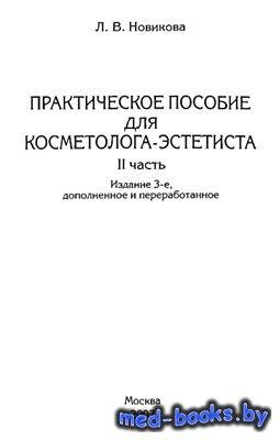 Практическое пособие для косметолога-эстетиста. Часть 2 - Новикова Л.В. - 2007 год - 244 с.