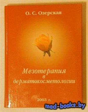 Мезотерапия в дерматокосметологии - Озерская О.С. - 2003 год - 296 с.