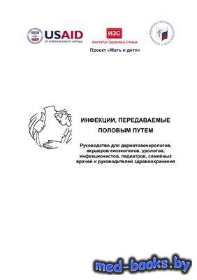 Инфекции, передаваемые половым путем - Вартапетова Н.В., Карпушкина А.В., К ...