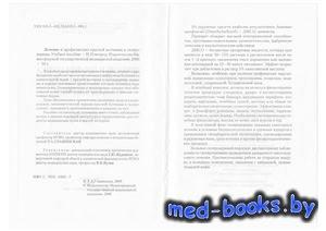 Лечение и профилактика красной волчанки и склеродермии - Главинская Т.А. -  ...