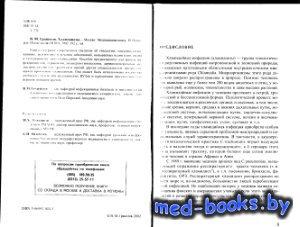 Хламидиозы - Гранитов В.М. - 2000 год - 192 с.