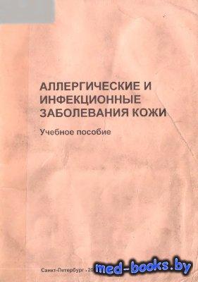 Аллергические и инфекционные заболевания кожи - Данилов С.И. - 2001 год - 56 с.