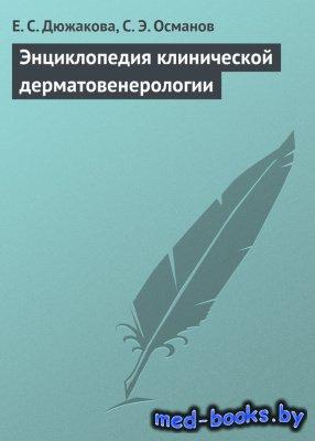 Энциклопедия клинической дерматовенерологии - Дюжакова Е.С., Османов С.Э. - ...