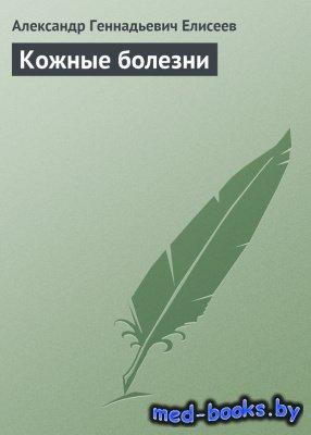 Кожные болезни - Елисеев А.Г. - 2013 год - 34 с.