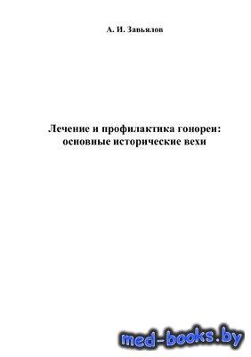 Лечение и профилактика гонореи: основные исторические вехи - Завьялов А.И. - 2006 год - 98 с.