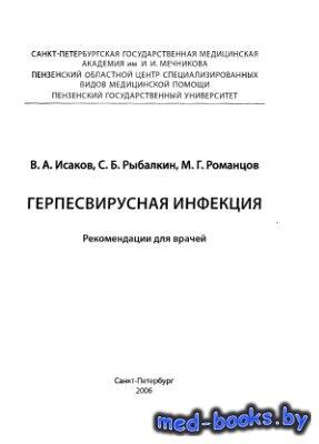 Герпесвирусная инфекция - Исаков В.А. - 2006 год - 96 с.