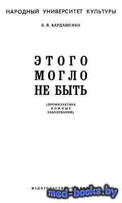Этого могло не быть (профилактика кожных заболеваний) - Кардашенко Б.Я. - 1964 год