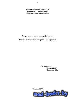 Венерические болезни и их профилактика - Китаева Е.И., Никитина О.Г. - 1999 год - 19 с.