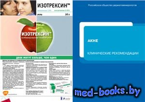 Акне - Кубанова А.А. - 2010 год - 28 с.