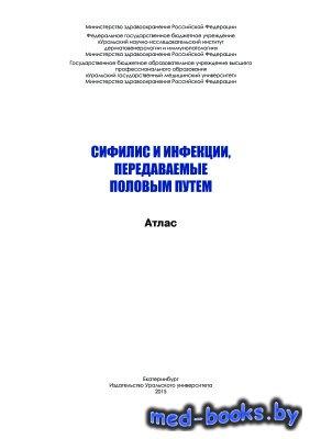 Сифилис и инфекции, передаваемые половым путем: атлас - Кунгуров Н.В. - 201 ...