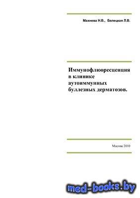 Иммунофлюоресценция в клинике аутоиммунных буллезных дерматозов - Махнева Н ...