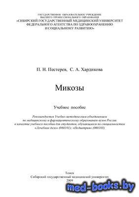 Микозы - Пестерев П.Н. и др. - 2009 год - 103 с.