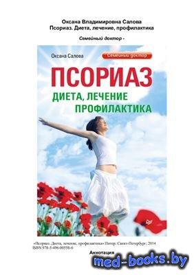 Псориаз. Диета, лечение, профилактика - Салова Оксана - 2014 год - 160 с.