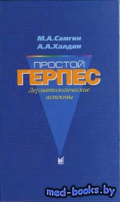 Простой герпес (Дерматологические аспекты) - Самгин М.А., Халдин А.А. - 2002 год - 160 с.