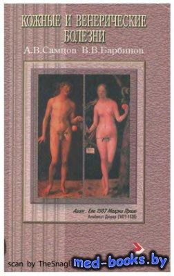 Кожные и венерические болезни - Самцов А.В., Барбинов В.В. - 2002 год - 314 с.