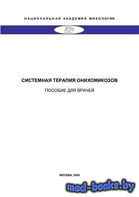 Системная терапия онихомикозов - Сергеев А.Ю. - 2000 год - 28 с.