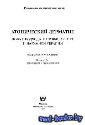 Атопический дерматит. Новые подходы к профилактике и наружной терапии - Сер ...