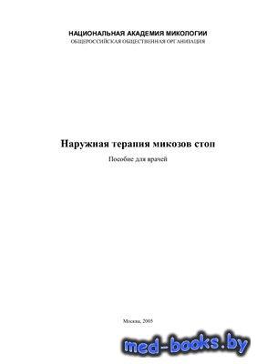 Наружная терапия микозов стоп - Сергеев Ю.В., Бутов Ю.С. и др. - 2005 год - 20 с.
