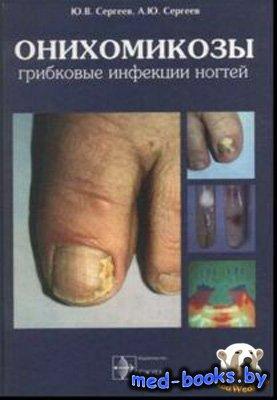 Онихомикозы. Грибковые инфекции ногтей - Сергеев Ю.В., Сергеев А.Ю. - 1998  ...