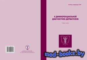 К дифференциальной диагностике дерматозов - Сингур О.А., Кулагина Л.М., Новоходская А.С., Сингур Л.Г. - 2016 год - 89 с.