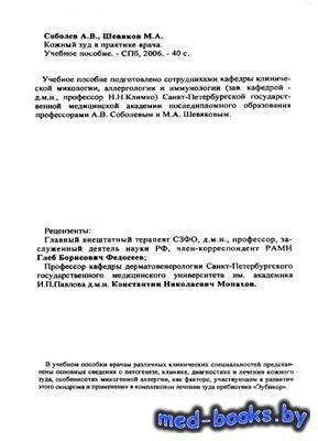 Кожный зуд в практике врача - Соболев А.В., Шевяков М.А. - 2006 год - 40 с.