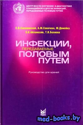 Инфекции, передаваемые половым путем - Соколовский Е.В. - 2006 год - 256 с.