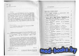 Дифференциальная диагностика кожных болезней - Студницин А.А. - 1989 год - 672 с.