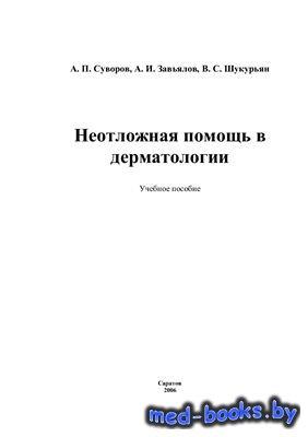 Неотложная помощь в дерматологии - Суворов А.П., Завьялов А.И. и др.  - 2006 год - 31 с.
