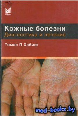Кожные болезни. Диагностика и лечение - Томас П. Хэбиф. - 2008 год - 672 с.