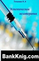 Эстетическая мезотерапия - Точинова Н.А. - 2003 год - 120 с.