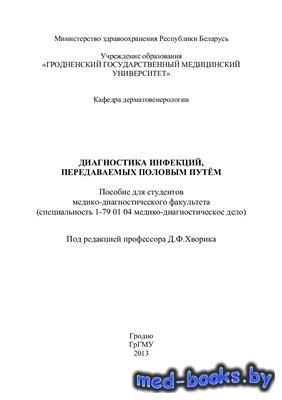 Диагностика инфекций, передаваемых половым путём - Хворик Д.Ф. - 2013 год - ...