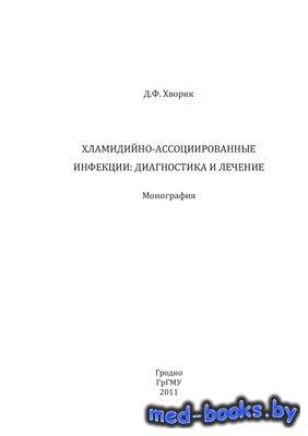 Хламидийно-ассоциированные инфекции: диагностика и лечение - Хворик Д.Ф. -  ...