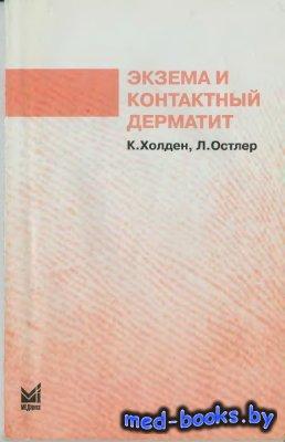 Экзема и контактный дерматит - Холден Колин, Остлер Люси - 2005 год - 112 с ...