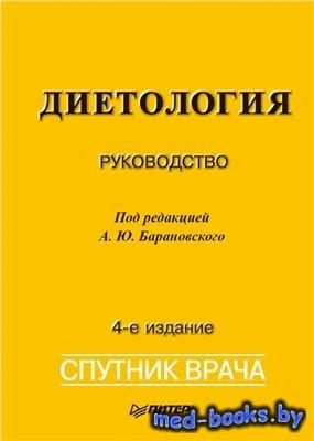 Диетология - Барановский А.Ю. - 2012 год - 1024 с.