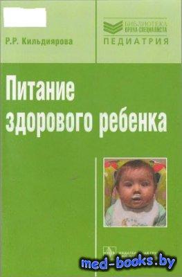 Питание здорового ребенка - Кильдиярова Р.Р. - 2011 год - 224 с.