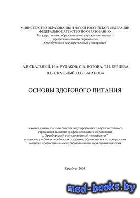 Основы здорового питания - Скальный А.В., Рудаков И.А. и др. - 2005 год - 117 с.