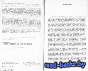 Теория адекватного питания и трофология - Уголев А.М. - 1991 год - 270 с.