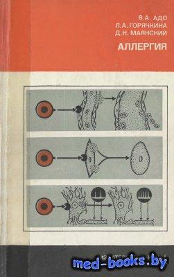 Аллергия - Адо В.А., Горячкина Л.А., Маянский Д.Н. - 1981 год - 114 с.