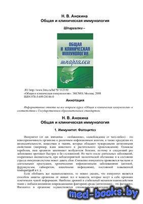 Общая и клиническая иммунология. Шпаргалки - Анохина Н.В. - 2008 год - 32 с ...