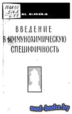 Введение в иммунохимическую специфичность - Бойд В. - 1963 год - 187 с.