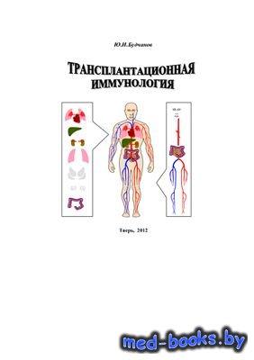 Трансплантационная иммунология - Будчанов Ю.И. - 2012 год - 36 с.